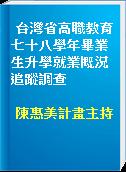 台灣省高職教育七十八學年畢業生升學就業概況追蹤調查