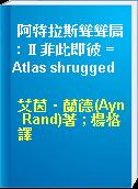 阿特拉斯聳聳肩 : Ⅱ非此即彼 = Atlas shrugged