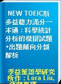 NEW TOEIC新多益聽力滿分一本通 : 科學統計分析的模擬試題+出題傾向分類解析