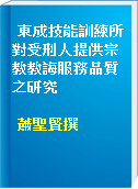 東成技能訓練所對受刑人提供宗教教誨服務品質之研究