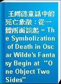 王爾德童話中的死亡象徵 : 從一體兩面談起 = The Symbolization of Death in Oscar Wilde