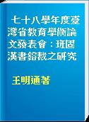 七十八學年度臺灣省教育學術論文發表會 : 班固漢書鎔裁之研究