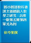 國小國語教科書課文插圖融入教學之研究 : 以南一版第五冊第四單元為例