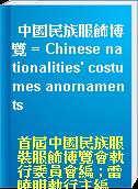 中國民族服飾博覽 = Chinese nationalities