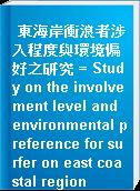 東海岸衝浪者涉入程度與環境偏好之研究 = Study on the involvement level and environmental preference for surfer on east coastal region