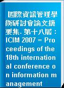 國際資訊管理學術研討會論文摘要集. 第十八屆 : ICIM 2007 = Proceedings of the 18th international conference on information management