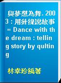 與夢想為舞. 2003 : 用針線說故事 = Dance with the dream : telling story by qulting