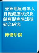 臺東地區老年人自覺健康狀況及健康促進生活型態之研究
