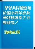 學習共同體應用於國小四年級數學領域課堂之行動研究/