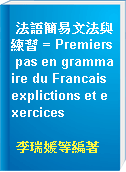 法語簡易文法與練習 = Premiers pas en grammaire du Francais explictions et exercices