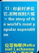 13 : 你最好更信它,否則就倒大楣 = the story of the world
