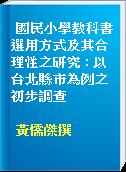 國民小學教科書選用方式及其合理性之研究 : 以台北縣市為例之初步調查