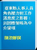 臺東縣人事人員角色壓力對工作滿意度之影響 : 以因應策略為中介變項