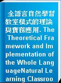 全語言自然學習教室模式的理論與實務應用. The Theoretical Framework and Implementation of the Whole LanguageNatural Learning Classroom Model :  台灣省教育廳國民教育輔導團研究專案