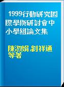 1999行動研究國際學術研討會中小學組論文集