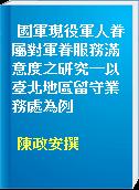 國軍現役軍人眷屬對軍眷服務滿意度之研究─以臺北地區留守業務處為例