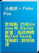 小飛俠 = Peter Pan