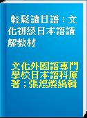 輕鬆讀日語 : 文化初級日本語讀解教材