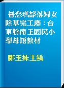 普悠瑪部落婦女除草完工慶 : 台東縣南王國民小學母語教材