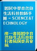 國民中學自然與生活科技教師手冊 = SCIENCE&TECHNOLOGY