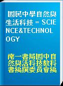 國民中學自然與生活科技 = SCIENCE&TECHNOLOGY