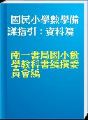 國民小學數學備課指引 : 資料篇