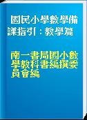 國民小學數學備課指引 : 教學篇