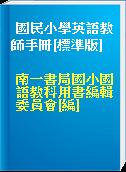 國民小學英語教師手冊[標準版]
