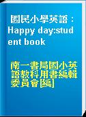 國民小學英語 : Happy day:student book