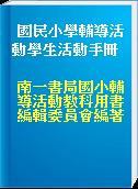 國民小學輔導活動學生活動手冊