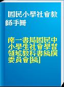 國民小學社會教師手冊