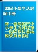 國民小學生活教師手冊