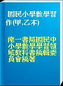 國民小學數學習作(甲,乙本)