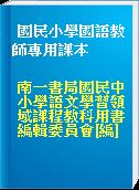 國民小學國語教師專用課本