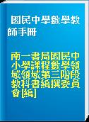 國民中學數學教師手冊