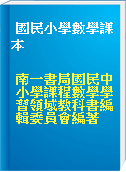 國民小學數學課本