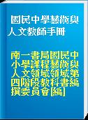 國民中學藝術與人文教師手冊