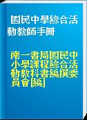 國民中學綜合活動教師手冊