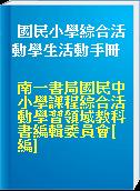 國民小學綜合活動學生活動手冊