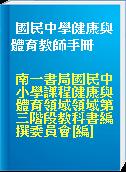 國民中學健康與體育教師手冊