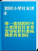 國民小學社會課本