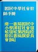國民中學社會教師手冊