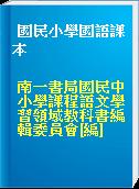 國民小學國語課本