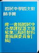 國民中學國文教師手冊