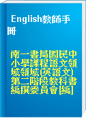 English教師手冊