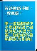 英語教師手冊 :  : 標準版 /