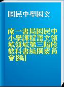 國民中學國文