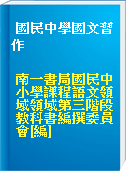 國民中學國文習作
