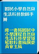 國民小學自然與生活科技教師手冊