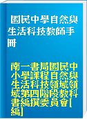 國民中學自然與生活科技教師手冊
